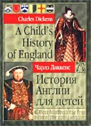 История Англии для детей = А Child&#39s History of England